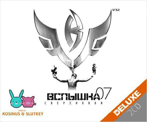 Вспышка Сверхновoй: Deluxe - Mixed by Dj Kosinus and Dj Slutkey (2007) 2xCD