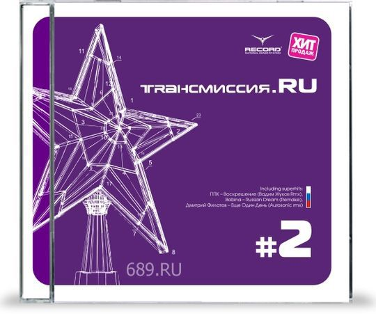 Трaнсмиссия.RU vol.2 / Trancemission.ru Vol.2 Mixed by Dj Feel (2007)