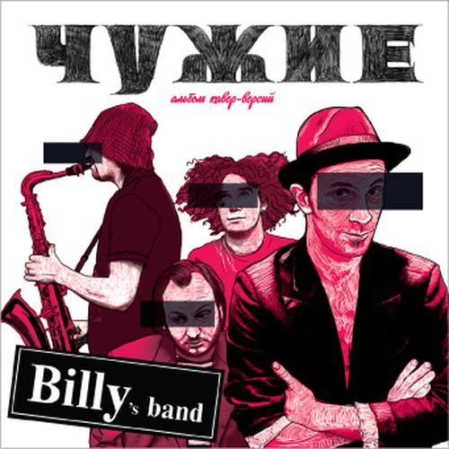 Billy's Band - Чужие (2007)