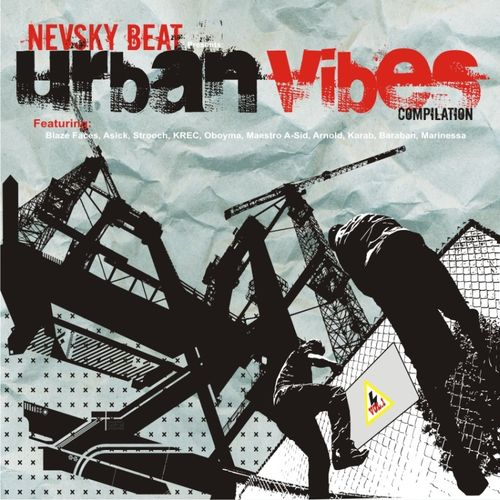 Nevsky Beat - Urban Vibes: Compilation Vol. 1 (2007)