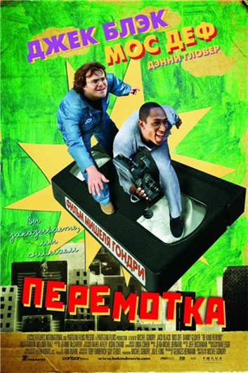 Перемотка / Be Kind Rewind (2008) DVDRip