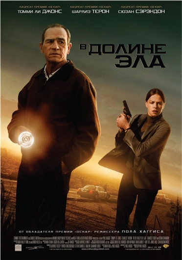 В долине Эла / In the Valley of Elah (2007) DVDRip