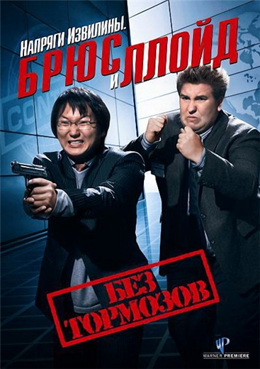 ������� ��������. ���� � �����: ��� �������� / Get Smart's Bruce and Lloyd Out of Control (2008) DVDRip