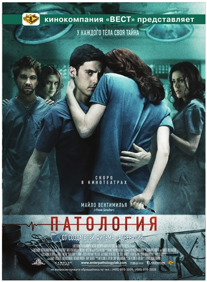 Патология / Pathology (2008) DVDRip