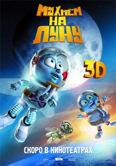 Мухнем на луну / Fly Me to the Moon (2008) DVDRip