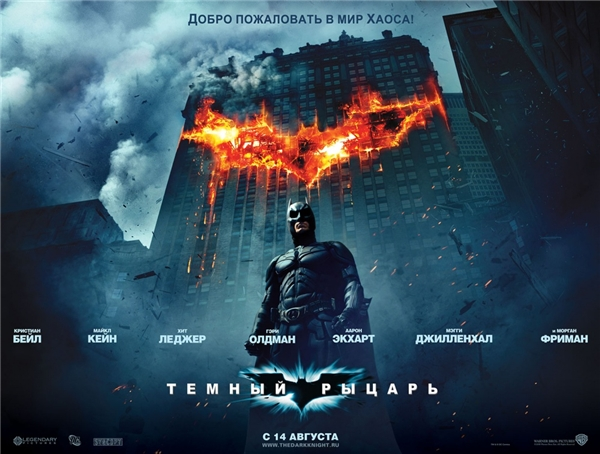 Темный рыцарь / The Dark Knight (2008) DVDRip