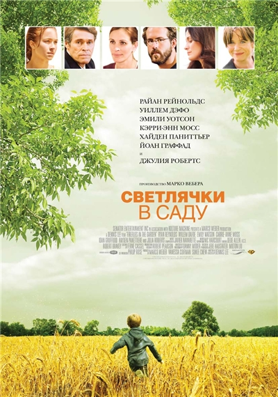 Светлячки в саду / Fireflies in the Garden (2008) DVDRip