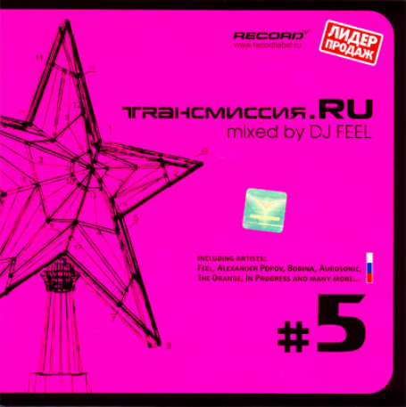 Tрансмиссия.RU vol.5 mixed by DJ Feel (2008)