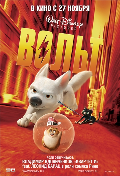 Вольт / Bolt (2008) DVDScr