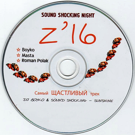 Z16 - Sound Shocking Night mixed by djs Boyko, Masta, Roman Polak (2009)
