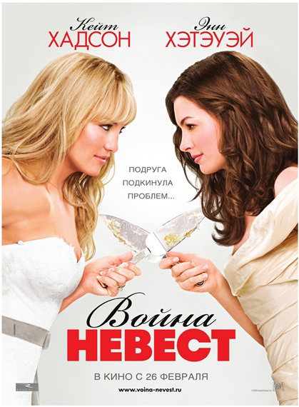 Война невест / Bride Wars (2009) TS