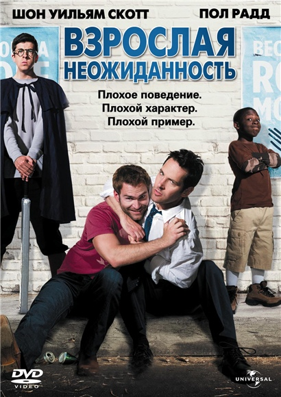 �������� ������������� / Role Models (2008) DVDRip