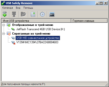 USB Safely Remove 4 Full Rus