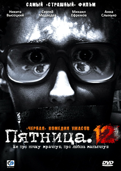 Пятница. 12 (2009) DVDRip