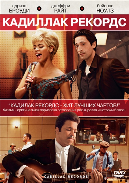 Кадиллак Рекордс / Cadillac Records (2008) DVDRip