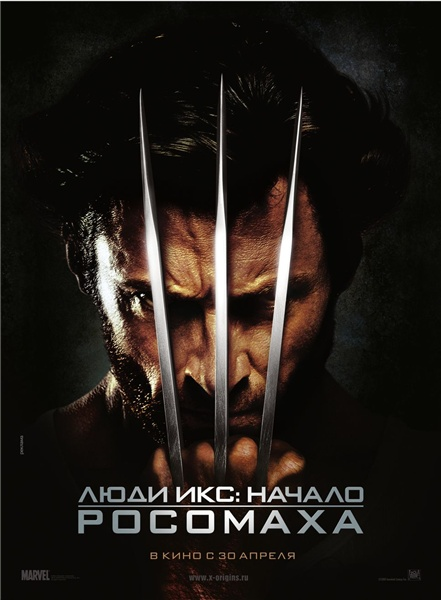 Люди Икс: Начало. Росомаха / X-Men Origins: Wolverine (2009) DVDRip