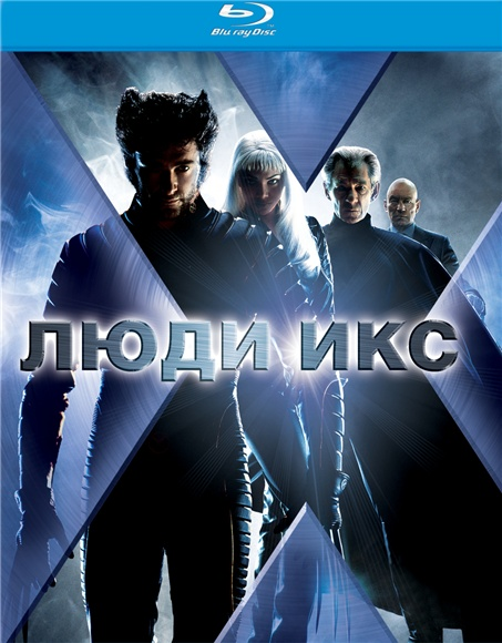 Люди Икс: Трилогия / X-Men: Trilogy (2000-09/HQ)