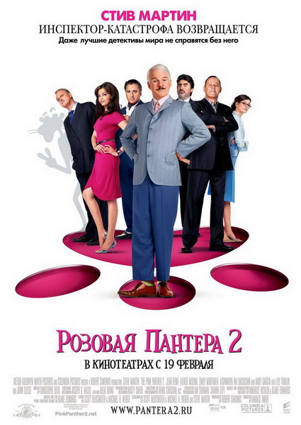 ������� ������� 2 / The Pink Panther 2 (2009) DVDRip