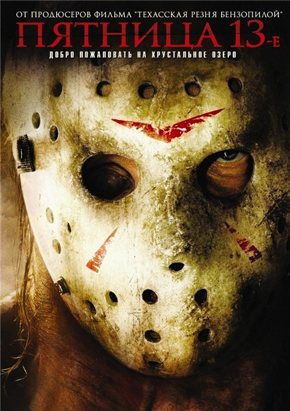 Пятница 13-е (Расширенная версия) / Friday the 13th (2009) DVDRip