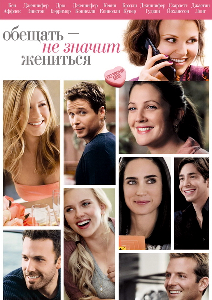 ������� - �� ������ �������� / He's Just Not That Into You (2009) DVDRip