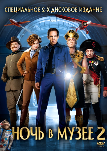 Ночь в музее 2 / Night at the Museum: Battle of the Smithsonian (2009) DVDRip