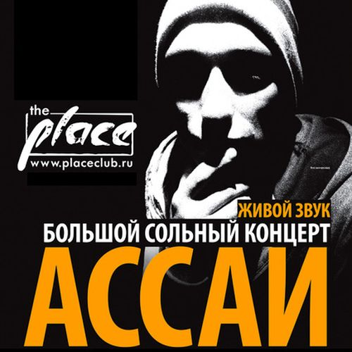 Ассаи & Marsel - Live in The Place (2008)