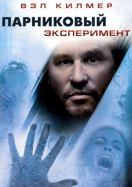 Парниковый эксперимент / The Steam Experiment (2009) DVDRip