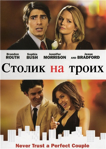������ �� ����� / Table for Three (2009) DVDRip