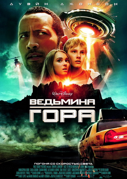 Ведьмина гора / Race to Witch Mountain (2009) DVDRip