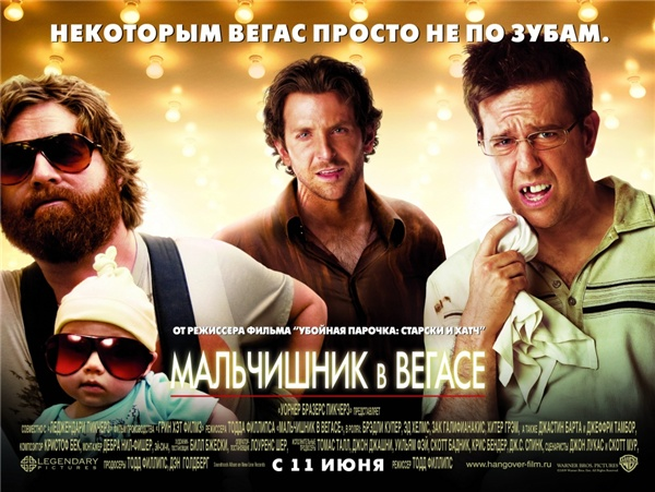 ���������� � ������ / The Hangover (2009) DVDScr