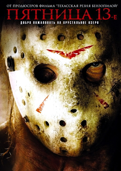 Пятница 13-е / Friday the 13th (2009) DVDRip