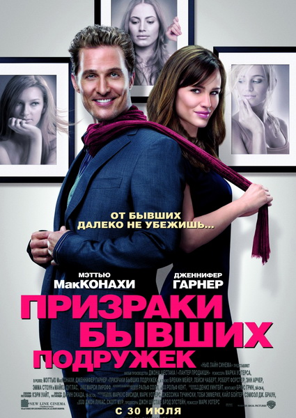 �������� ������ �������� / Ghosts of Girlfriends Past (2009) DVDScr