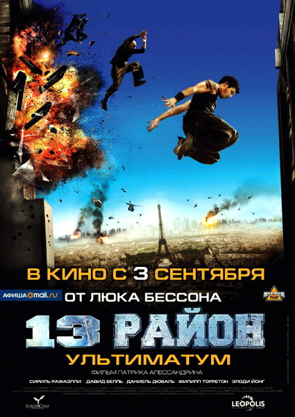 13-й район: Ультиматум / Banlieue 13 Ultimatum (2009) DVDRip