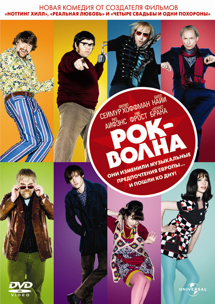 Рок-волна / The Boat That Rocked (2009) DVDRip