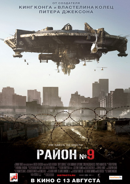 Район №9 / District 9 (2009) TS