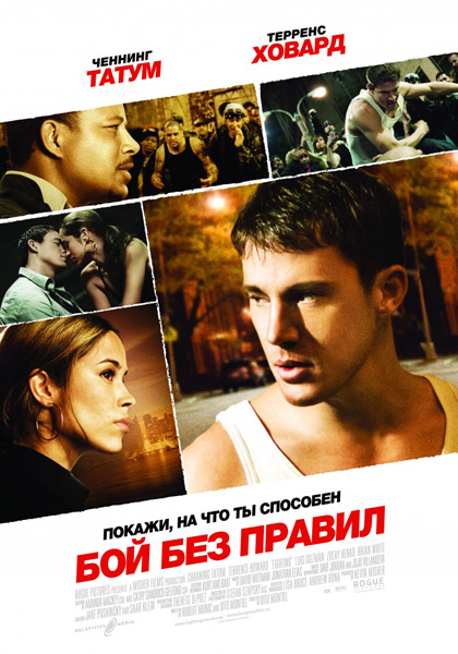 Бой без правил / Fighting (2009) DVDRip