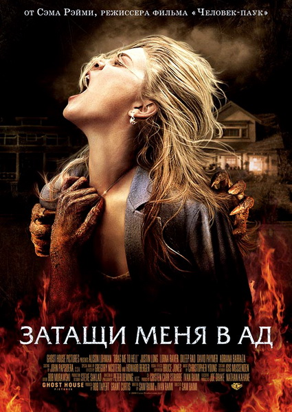 ������ ���� � �� / Drag Me to Hell (2009) DVDScr
