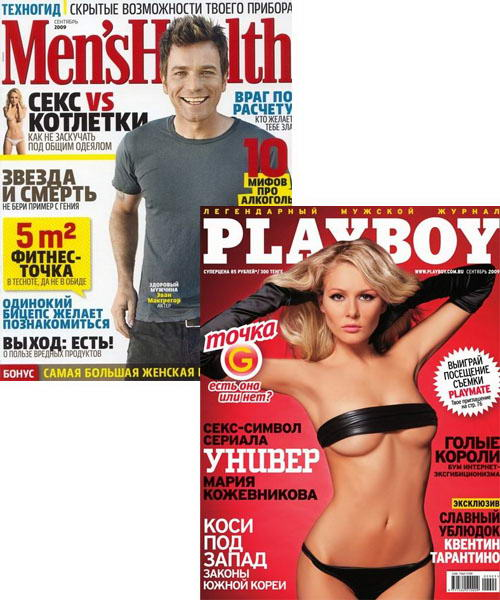 Журналы: Men's Health & PlayBoy (сентябрь 2009 Россия)