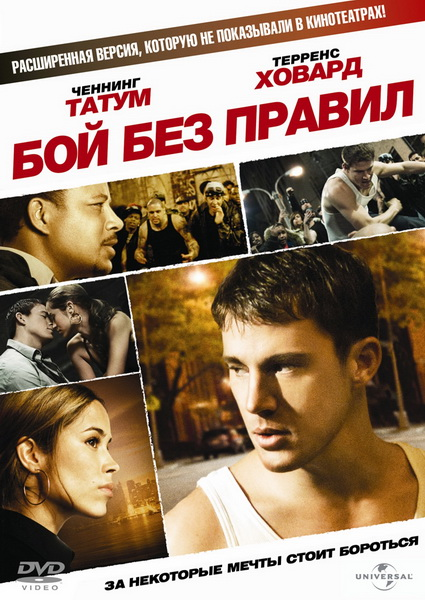 ��� ��� ������ / Fighting [UNRATED] (2009) DVDRip