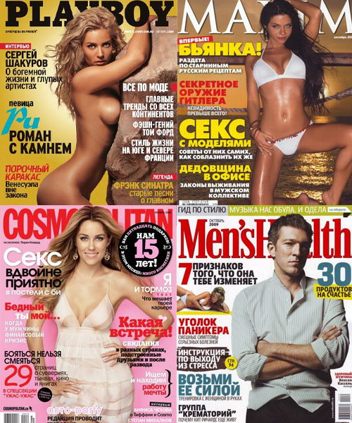 Журналы: Men's Health & PlayBoy & Maxim & Cosmopolitan (октябрь 2009)