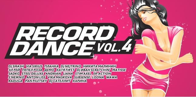 Record Dance vol.4 (2009)