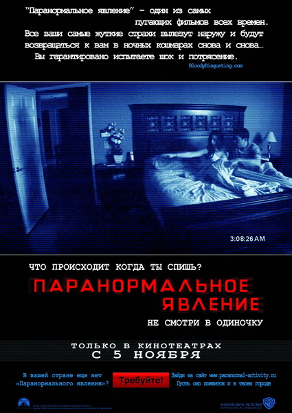 �������������� ������� / Paranormal Activity (2009) DVDScr