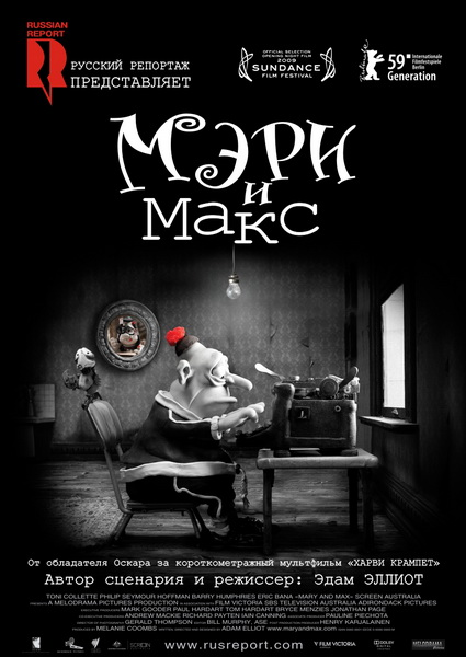 ���� � ���� / Mary and Max (2009) DVDRip