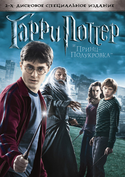 ����� ������ � �����-���������� / Harry Potter and the Half-Blood Prince (2009) DVDRip