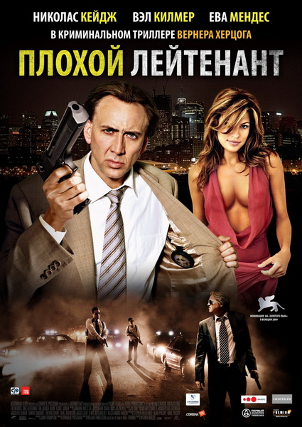 ������ ��������� / Bad Lieutenant: Port of Call New Orleans (2009) DVDScr