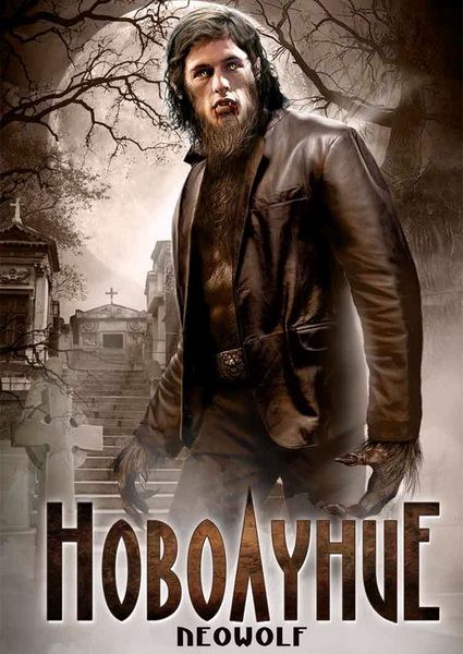 Новолуние / The Band from Hell (2009) DVDRip