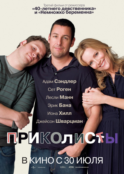 Приколисты / Funny People [UNRATED] (2009) DVDRip