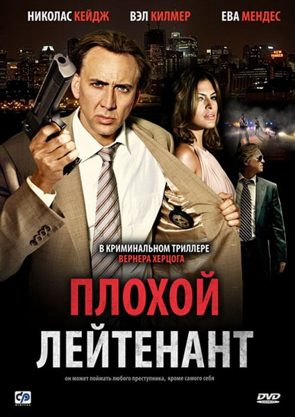 Плохой лейтенант / Bad Lieutenant: Port of Call New Orleans (2009) DVDRip