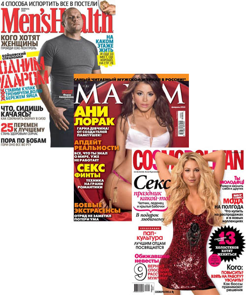 Журналы: Men's Health & Cosmopolitan & MAXIM (февраль 2010)