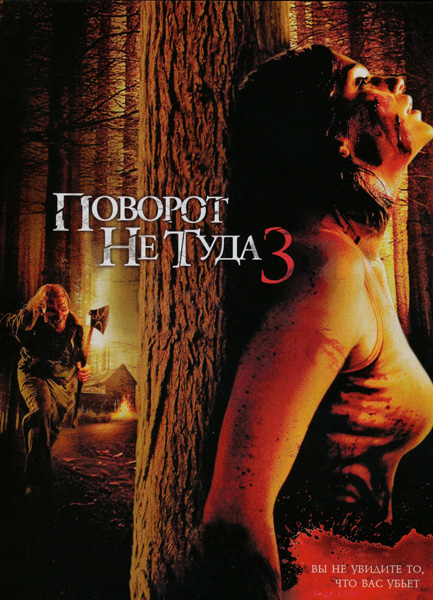 Поворот не туда 3 / Wrong Turn 3: Left for Dead [UNRATED] (2009) DVDRip